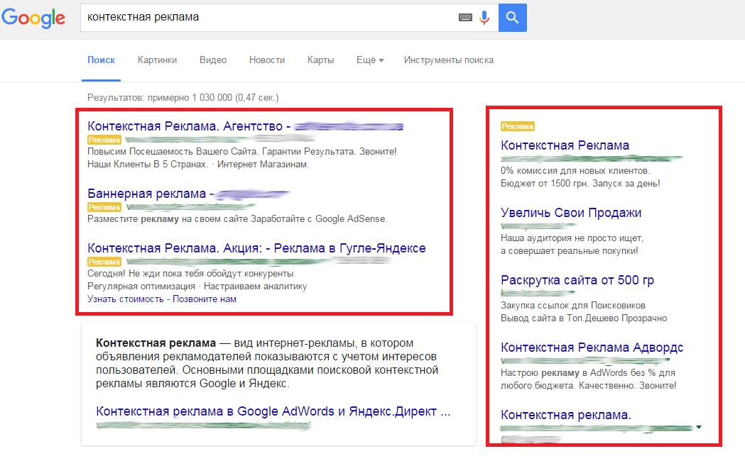 Как сделать гугл рекламу на
