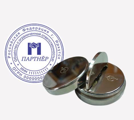Заказать печать на металлической оснастке ДИСКО с подушкой в Иркутске
